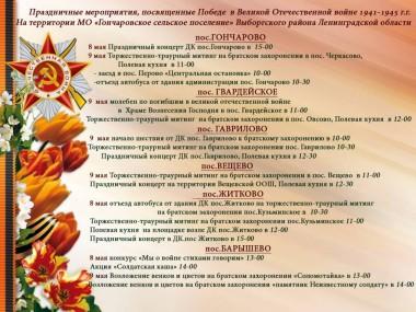 Расписание мероприятий ко Дню Победы в Гончаровском СП